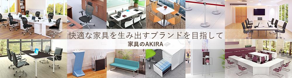 快適な家具を生み出すブランドを目指して 家具のAKIRA