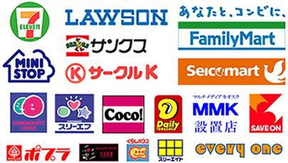コンビニ決済(支払い票)ロゴ一覧