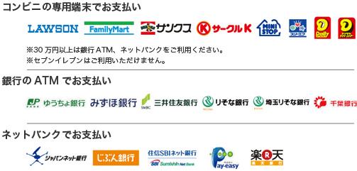 コンビニ(番号端末式)・銀行ATM・ネットバンキング決済ロゴ一覧
