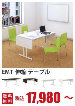 テーブル 会議用 伸縮テーブル ミーティングテーブル