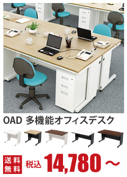 OAD 多機能 オフィスデスク