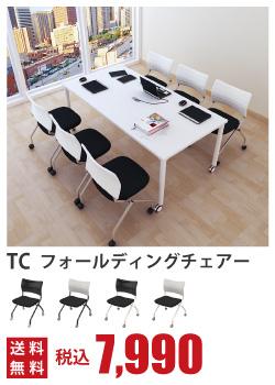 テーブル 会議用ミーティングテーブル