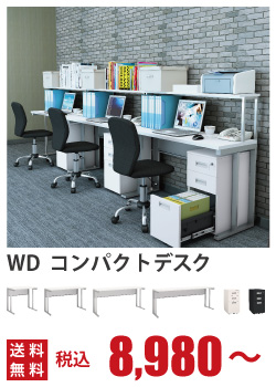 WD コンパクトデスク