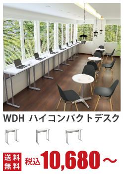 WDH スタンディングデスク 立デスク