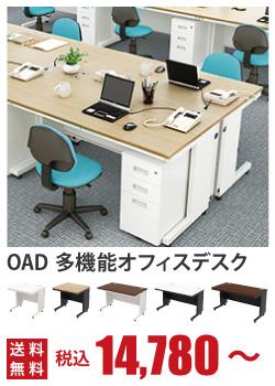 OAD多機能オフィスデスク