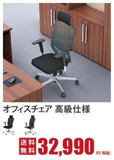 オフィスチェア 高級仕様