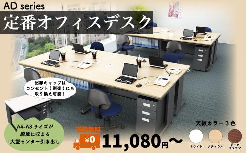 NEW! 平机ADデスクシリーズ