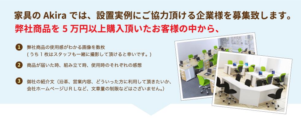 家具のAkiraでは、設置実例にご協力頂ける企業様を募集致します。弊社商品を5万円以上購入頂いたお客様の中から、
