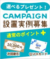 設置実例募集キャンペーン 選べるプレゼント!