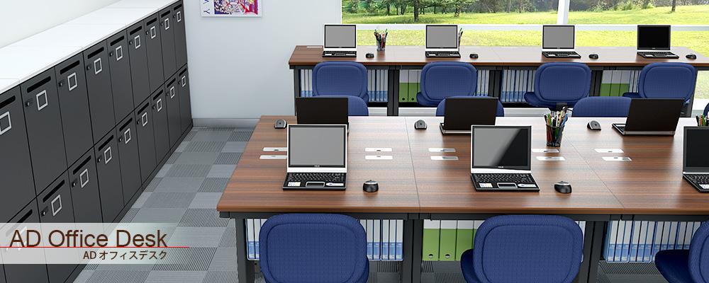 Office Desk オフィスデスク