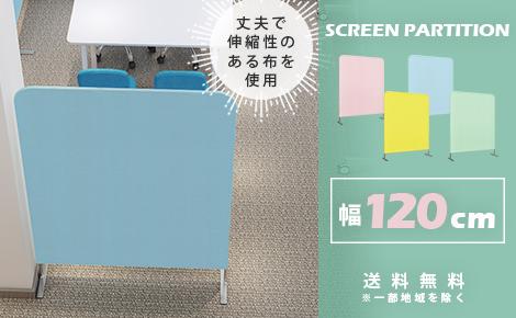 クロススクリーンパーテーション幅120cm