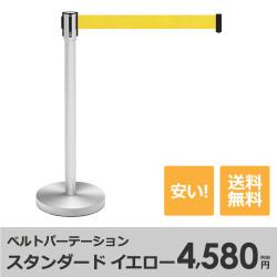 ベルトパーテーション BPF-890-YE