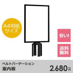 ベルトパーテーション専用 案内板(A4サイズ)ブラック