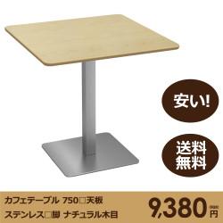 カフェテーブル直径750mm□天板ステンレス□脚ナチュラル木目