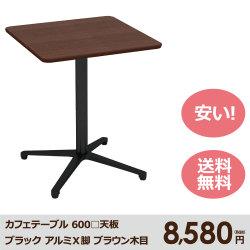 カフェテーブル直径600mm□天板アルミX脚ブラックブラウン木目