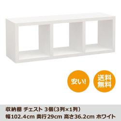 収納棚チェスト3個(3列×1列)幅1024奥行290高さ362ホワイト