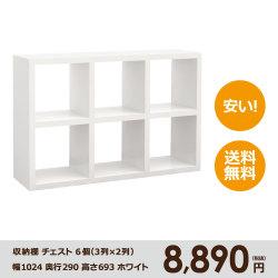 収納棚チェスト6個(3列×2列)幅1024奥行290高さ693ホワイト