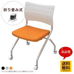 折り畳みのできる平行スタックチェアー キャスター付き オレンジ