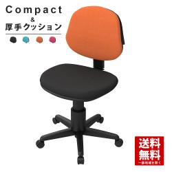 コンパクトでスタイリッシュなオフィスチェア 上下可動式 オレンジ