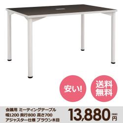 会議用ミーティングテーブル幅1200奥行800高さ700アジャスター仕様ブラウン木目