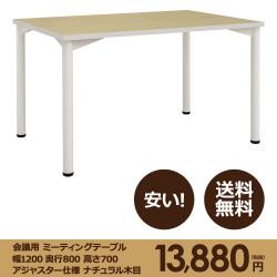 会議用ミーティングテーブル 幅1200奥行800高さ700 アジャスター仕様ナチュラル木目