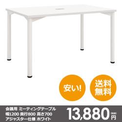 会議用ミーティングテーブル幅1200奥行800高さ700アジャスター仕様ホワイト