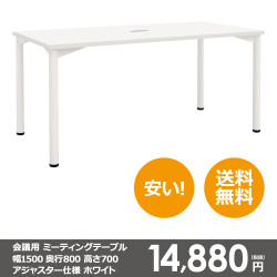 会議用ミーティングテーブル 幅1500奥行800高さ700 アジャスター仕様ホワイト