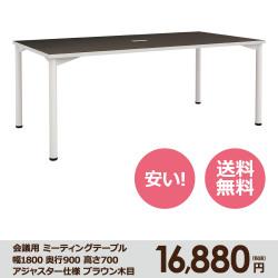 会議用ミーティングテーブル 幅1800奥行900高さ700 アジャスター仕様ブラウン木目