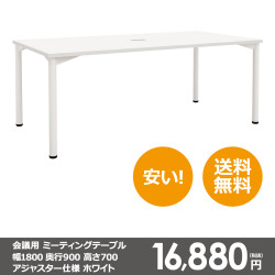 会議用ミーティングテーブル 幅1800奥行900高さ700 アジャスター仕様ホワイト