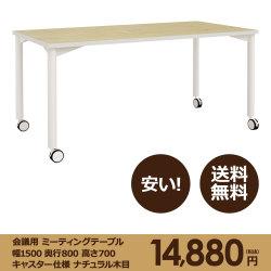 会議用ミーティングテーブル