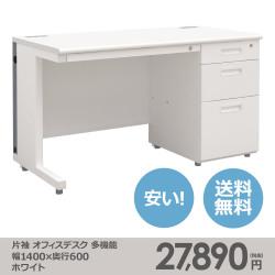 片袖 オフィスデスク 多機能 整理収納(幅1200×奥行600・ホワイト)