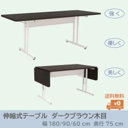 伸縮ミーティングテーブル幅1200-1800ダークブラウン木目