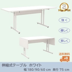 伸縮ミーティングテーブル幅1200-1800ホワイト