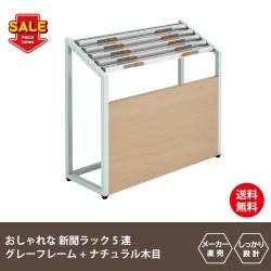 新聞ラック NS-0625-NA
