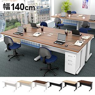 オフィスデスク平机 ADシリーズ 幅140cm