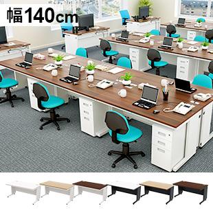 オフィスデスク平机 OADシリーズ 幅140cm