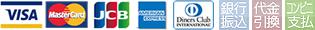 お支払い方法|クレジットカード決済・銀行振込・代金引換・コンビニ支払