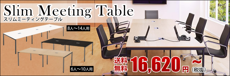 スリムミーティングテーブル