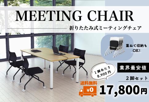 会議チェア